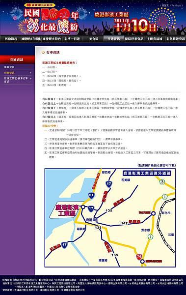 2011國慶煙火在彰化-行車指南