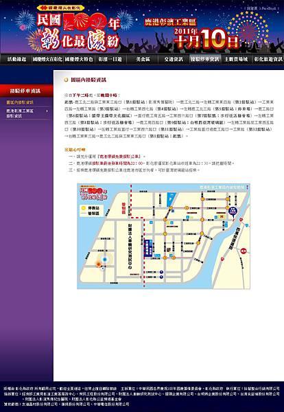 2011國慶煙火在彰化-彰濱工業區接駁車指南