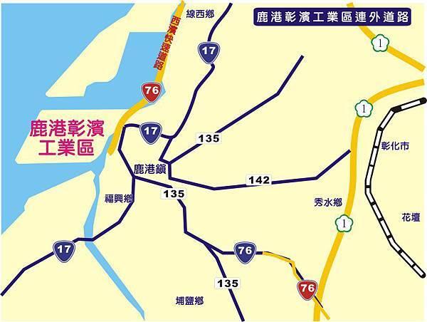 鹿港彰濱工業區-連外道路簡圖