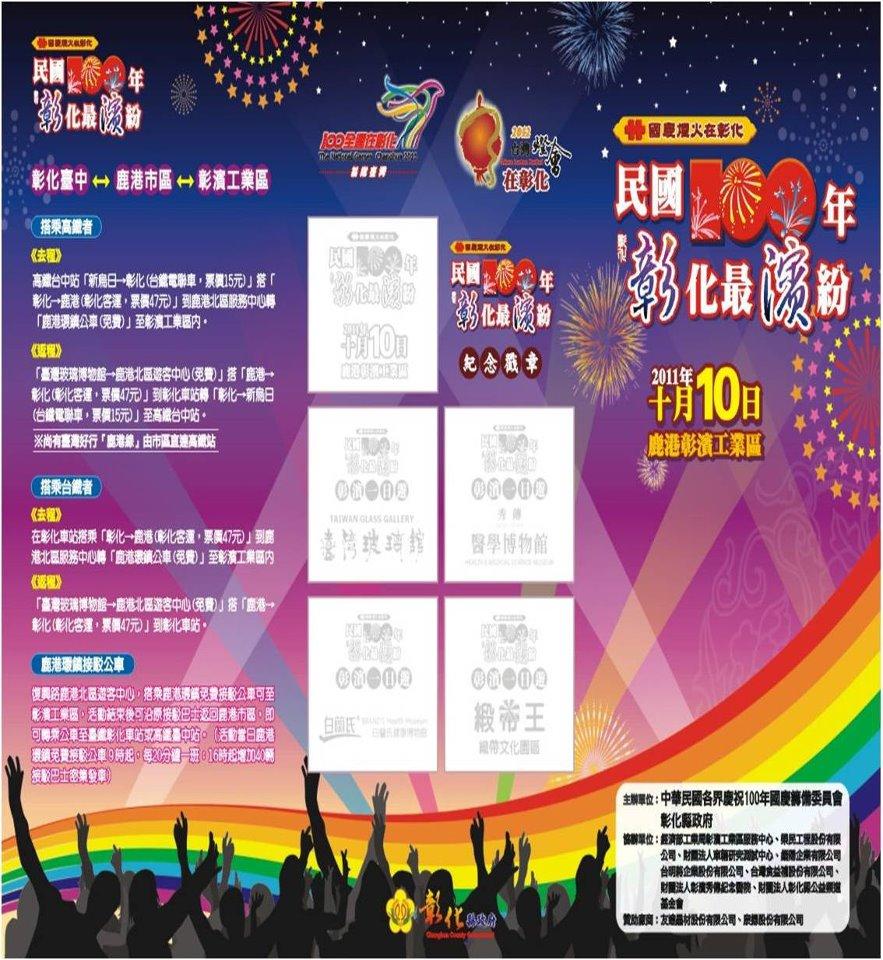 2011國慶煙火在彰化-DM2