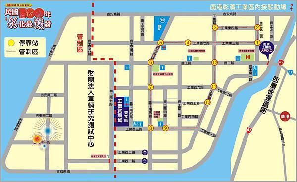 鹿港彰濱工業區-接駁車動線簡圖