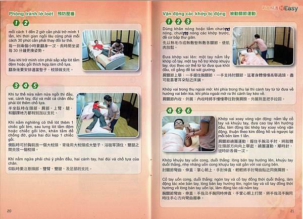 預防壓瘡 被動關節運動