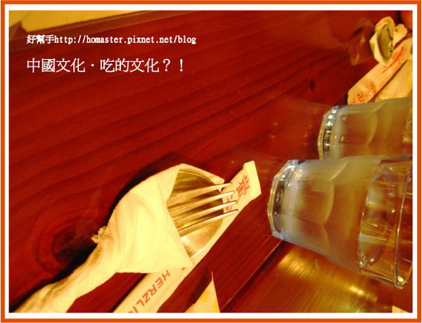 吃文化就是中國文化啦