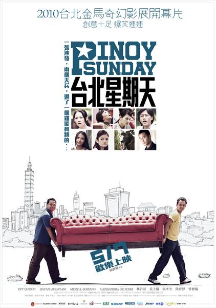 台北星期天網路用海報