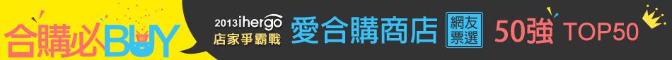 獎章banner_愛合購商店