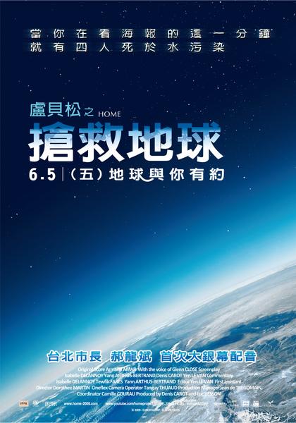 盧貝松之搶救地球中文海報.jpg