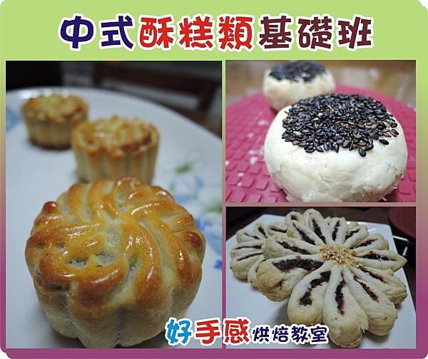 中式酥糕類 基礎班.JPG