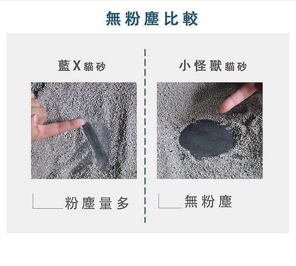 礦砂EDM_05