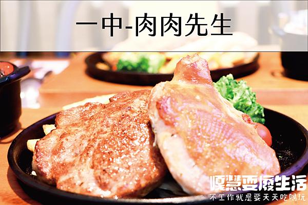 肉肉先生png-01