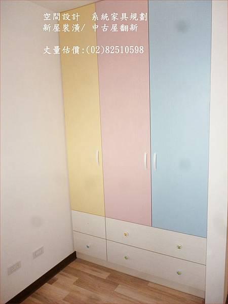 4  小孩遊戲空間設計-愛菲爾系統櫃-衣櫃設計 新家丈量估價