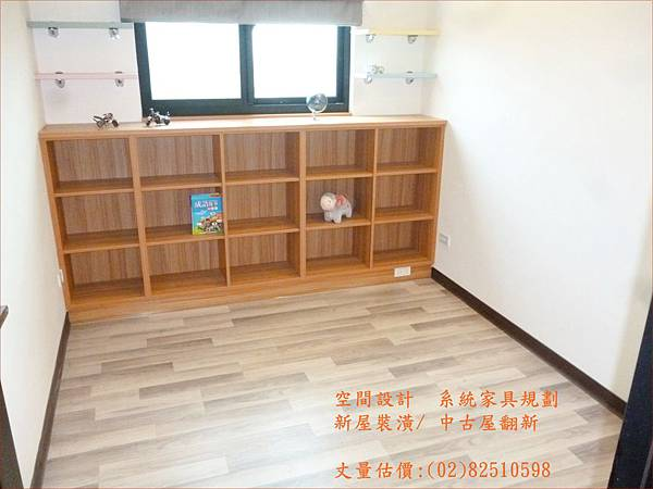 2 小孩遊戲空間設計-愛菲爾系統櫃-木地板 新家丈量估價