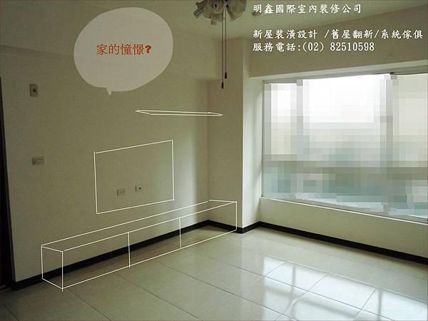 1 客廳設計CIMG3758.JPG