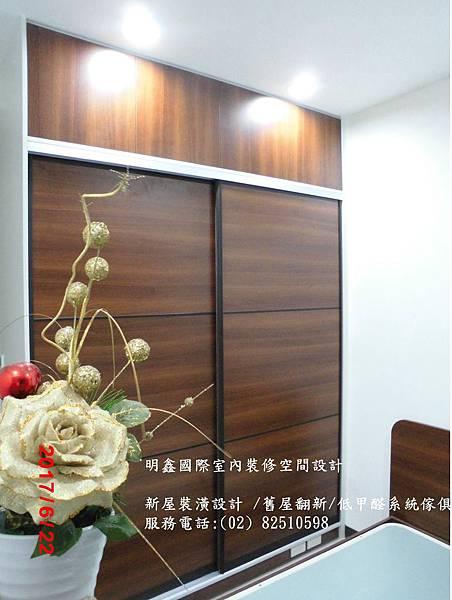 7. 臥室設計_明鑫國際室內裝修公司CIMG5020