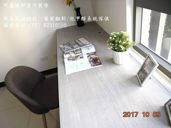 舊屋翻新,新成屋設計 ,值得信賴的裝修公司~明鑫國際室內裝修公司 ~室內設計 服務電話(02)82510598