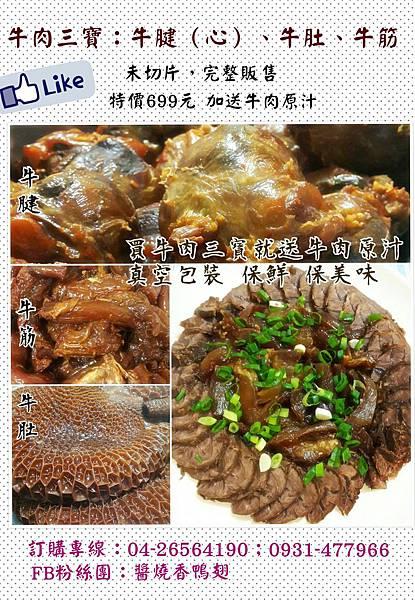 醬燒香鴨翅 牛肉三寶 價格