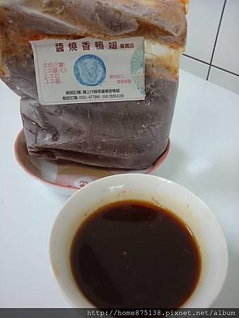 醬燒香鴨翅的牛肉原汁