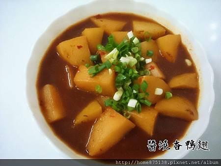 牛肉原汁「香滷大頭菜」