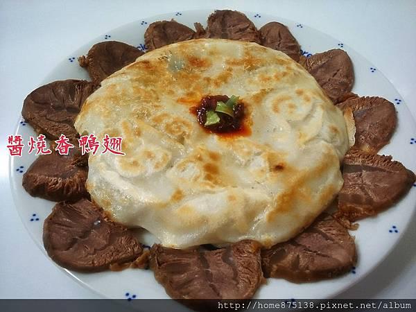 黃金金元寶-煎餃