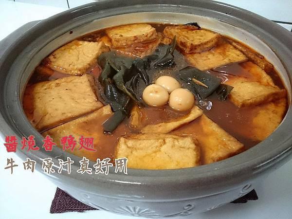 """""""醬燒香鴨翅""""的牛肉原汁,滷菜好吃又方便"""