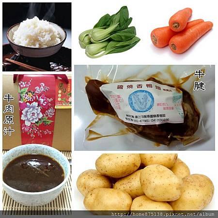 牛腱燴飯-食材