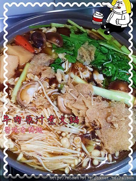 牛肉原汁煮蔬菜火鍋8_deco