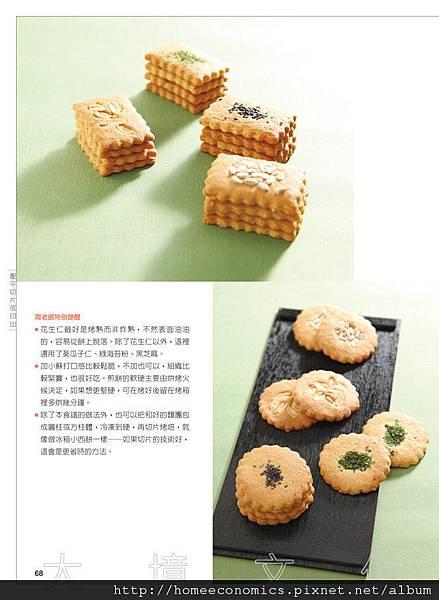 小林煎餅.jpg