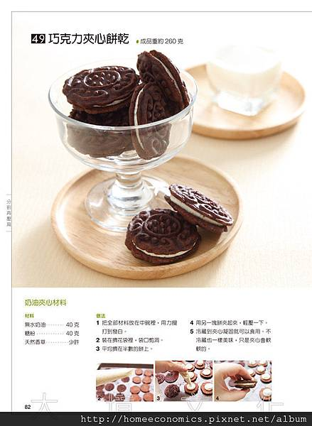 巧克力夾心餅乾.jpg