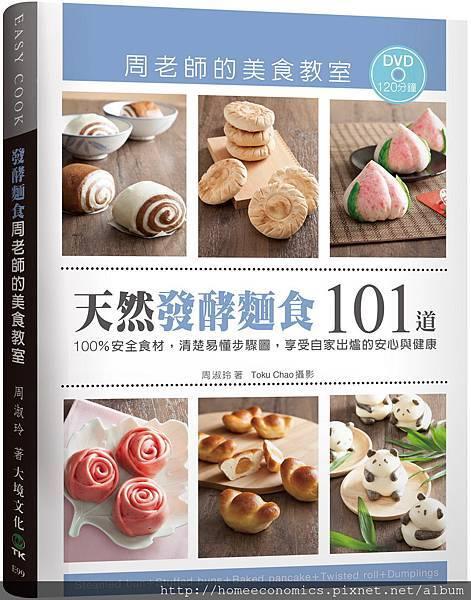 「天然發酵麵食101道」周老師的美食教室:100%安全食材,清楚易懂步驟圖,享受自家出爐的安心與健康(附120分鐘DVD)E99.jpg