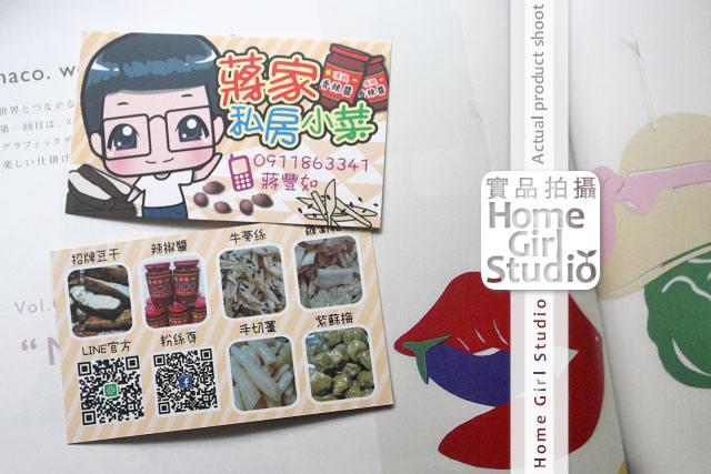 蔣家私房小菜_ncard.JPG