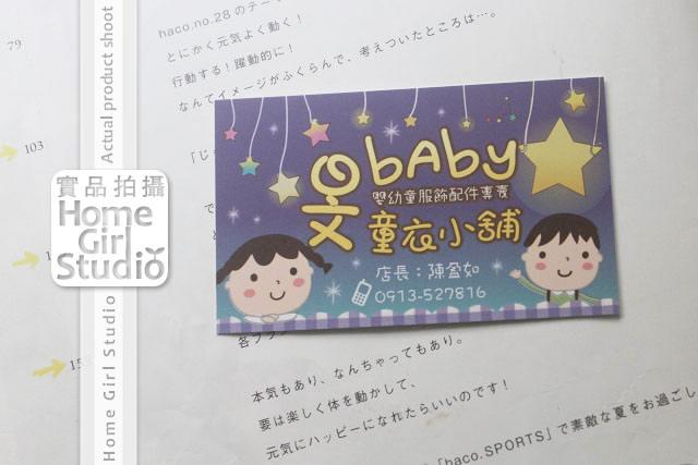旻baby_ncrad02.JPG