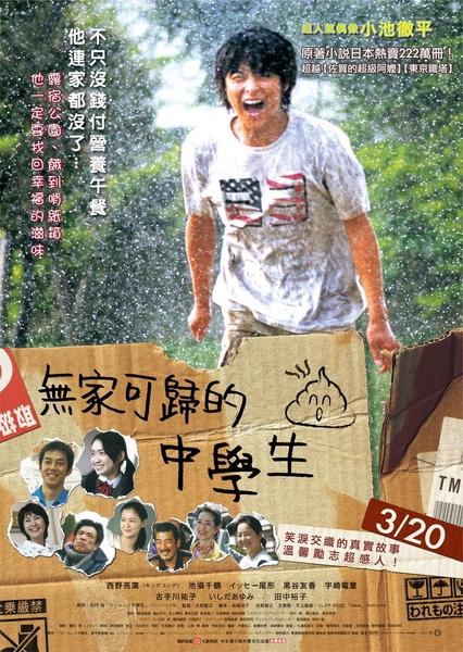homeless_poster0203.jpg