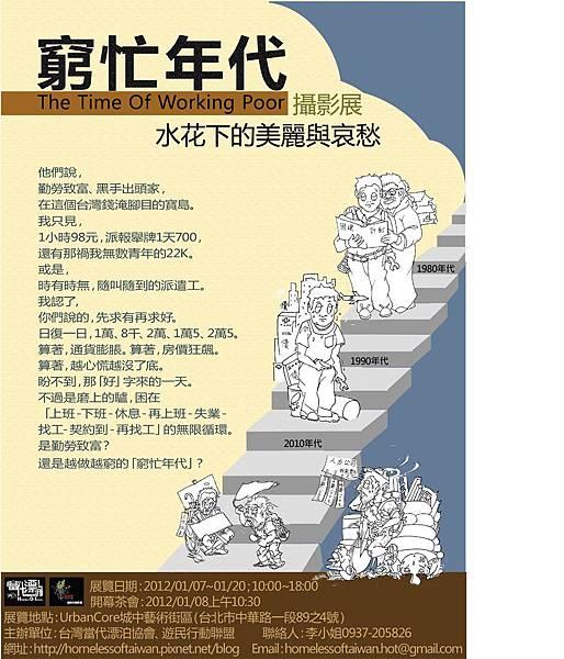 【窮忙年代】海報.jpg