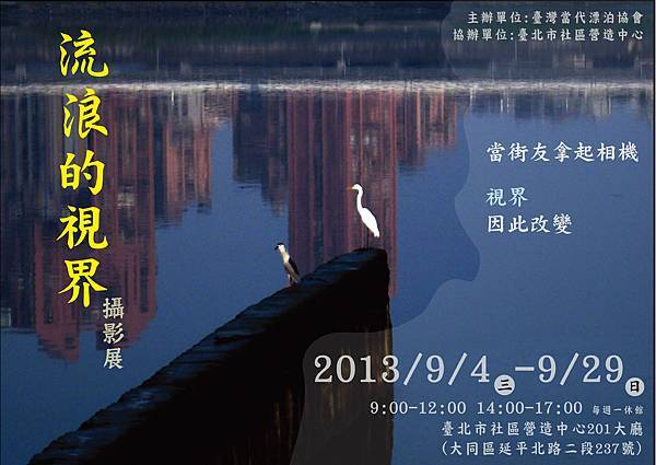 2013社造中心攝影巡迴秋季展