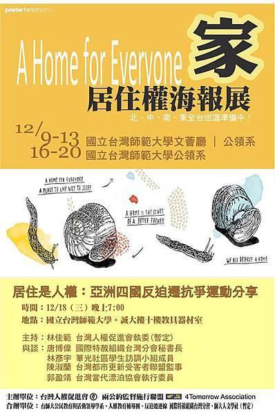 人權海報展