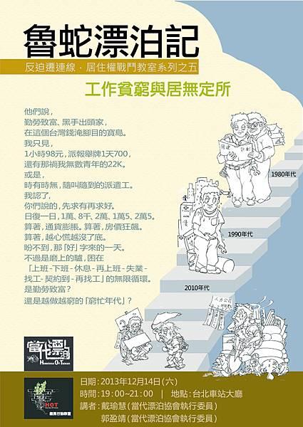 居住權戰鬥教室海報