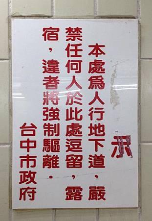 台中市政府告示