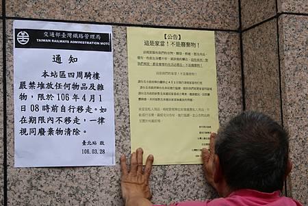 張貼「這是家當,不是棄物」公告.JPG