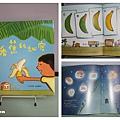 繪本:香蕉的祕密