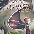 家有生氣小恐龍
