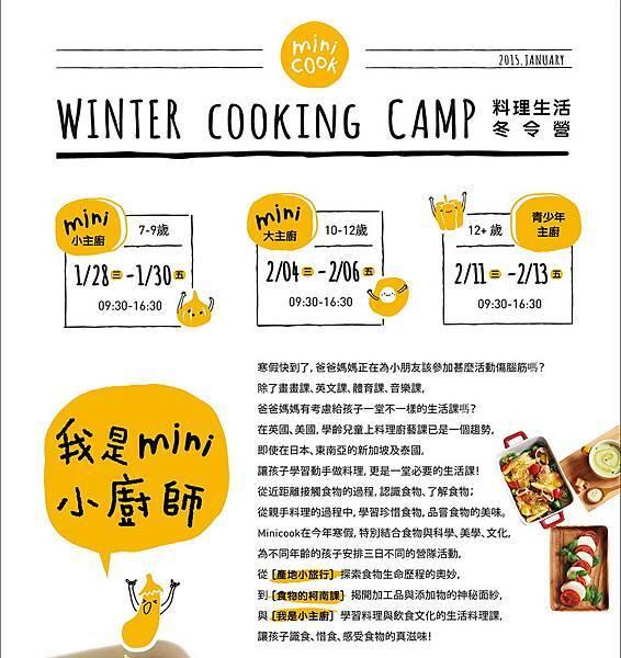 mini cook_冬令營全部招生資料
