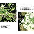 森綠樹蛙的婚禮.jpg