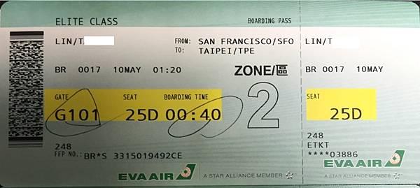 機票 SFOtoTPE機票存根聯 圖片 2.jpg