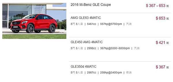2016 GLE450.jpg