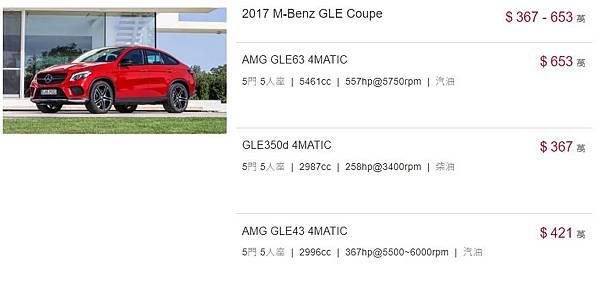 2017 BENZ AMG GLE43.jpg