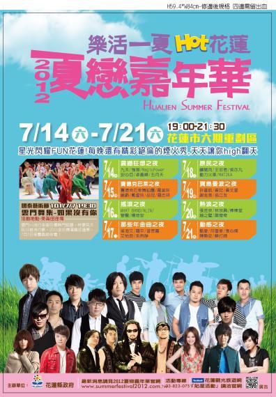 樂活一夏Hot花蓮 2012夏戀嘉年華