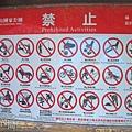 國家公園二十一禁止.jpg