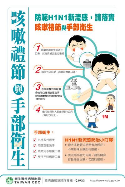 H1N1_poster