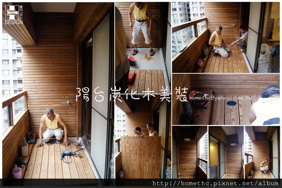 碧連天-陽台炭化木1