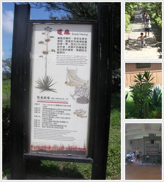 瓊麻工業歷史展示區.jpg