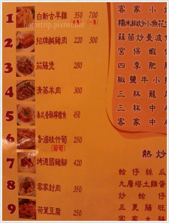 松竹園菜單
